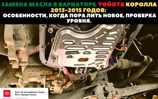 🏁Как заменить масло в вариаторе Toyota Corolla 2013-2015 годов
