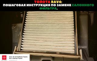 🏁Пошаговая инструкция по замене салонного фильтра на Toyota RAV4