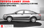 Тойота Камри XV40: описание автомобиля