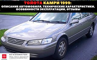 🚗Основные параметры автомобиля Тойота Камри 1999 года выпуска
