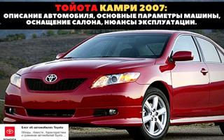 🚗Технические характеристики и оснащение автомобиля Toyota Camry 2007 года выпуска