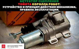 🏁Особенности самостоятельного обслуживания актуатора сцепления на Toyota Corolla