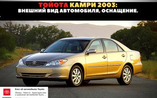 🚗Технические характеристики автомобиля Тойота Камри 2003