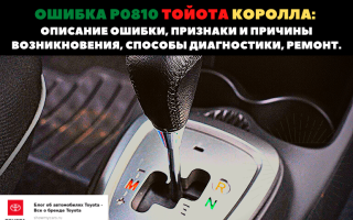 🏁Возможность устранения ошибки P0810 своими руками в Toyota Corolla