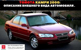 🚗Главные особенности автомобиля Тойота Камри 2000 года выпуска