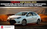 🚗Обзор автомобиля Toyota Corolla 2017