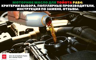 🏁ТОП проверенных автомобильных масел для двигателя Toyota RAV4