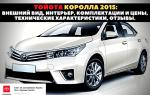 🚗Обзор автомобиля Toyota Corolla 2015