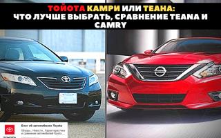 🏁Nissan Teana или Toyota Camry — какой автомобиль лучше