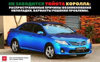 🚗Пути решения проблемы, если не заводится двигатель автомобиля Toyota Corolla