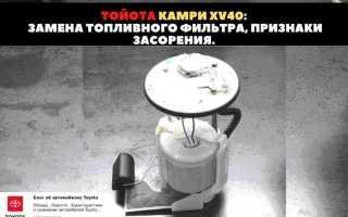 🏁Инструкция по замене топливного фильтра Toyota Camry