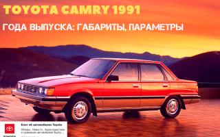 🚗Особенности Тойота Камри 1991 года