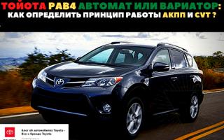 🏁Чему отдать предпочтение: АКПП или CVT на Toyota RAV4