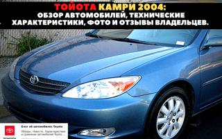 🚗Обзор автомобилей Тойота Камри 2004 года