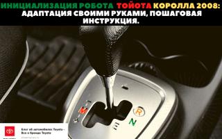 🏁Обучение робота на Toyota Corolla 2007-2008 года