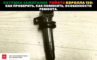 🏁Как проверить и поменять катушку зажигания Toyota Corolla 150