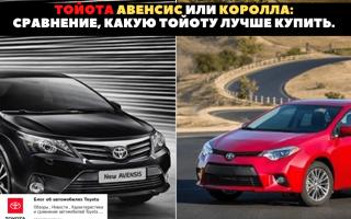 🚗Сравнение Toyota Avensis с Toyota Corolla