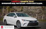 🚗Обзор автомобиля Toyota Camry 2015