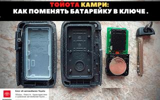 🏁Замена батарейки в ключе Камри