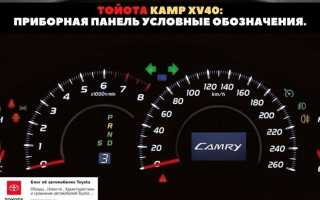 💡Обозначения приборной панели на Тойота Камри 40
