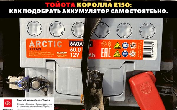 🏁Подбор аккумулятора для Тойота Королла E150