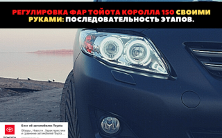 🏁Правила настройки света фар автомобиля Тойота Королла