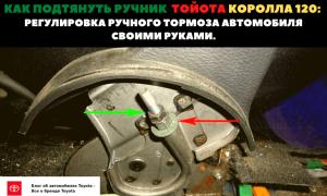 🏁Подробная инструкция, как отрегулировать и подтянуть ручник на Toyota Corolla 120