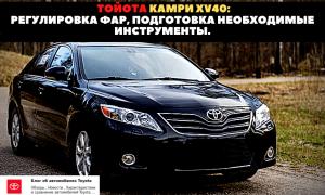 💡Как отрегулировать фары на Toyota Camry 40 и 50