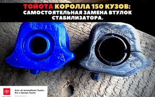 🏁Самостоятельная замена втулок стабилизатора на Toyota Corolla в 150 кузове