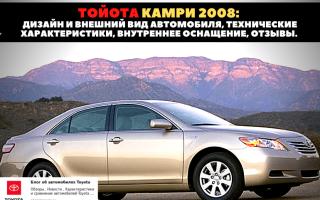 🚗Особенности эксплуатации автомобиля Toyota Camry 2008 года выпуска
