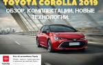 🚗Обзор автомобиля Toyota Corolla 2019