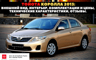 🚗Обзор автомобиля Toyota Corolla 2013