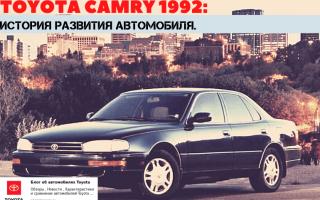 🚗Технические особенности, экстерьер и интерьер Toyota Camry 1992