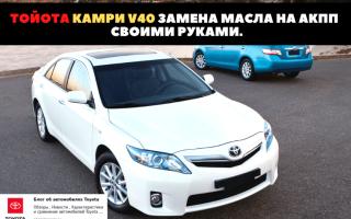🏁Как заменить масло на АКПП Тойоты Камри