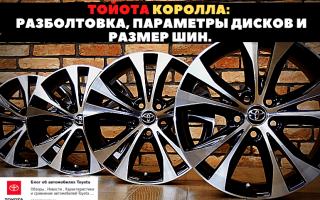 🏁Какая разболтовка колес на Toyota Corolla