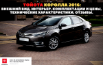 🚗Обзор автомобиля Toyota Corolla 2016