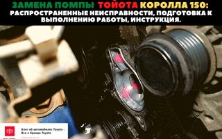 🏁Самостоятельная замена помпы на Toyota Corolla 150: советы и рекомендации