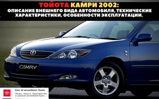 🚗Главные особенности автомобиля Тойота Камри 2002 года выпуска