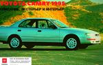 🚗Обзор автомобиля Тойота Камри 1995 года