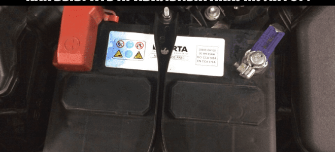 🏁Как выбрать АКБ для Тойота Камри