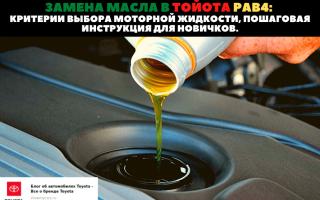 🏁Советы и рекомендации по самостоятельной замене моторной жидкости для Toyota RAV4