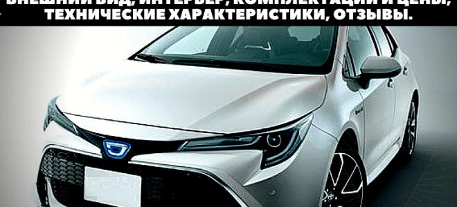 🚗Обзор автомобиля Toyota Corolla 2018