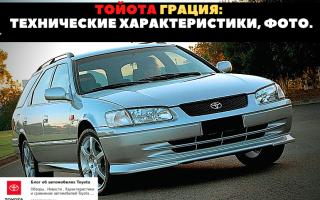 🚗Обзор автомобиля Тойота грация
