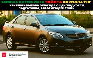 🏁Периодичность замены антифриза на Toyota Corolla 150