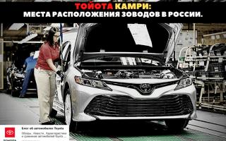 🚗Где располагаются заводы Тойота Камри