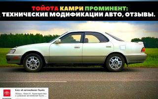 🚗Обзор Тойоты Камри Проминент