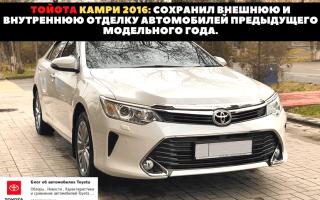 🚗Обзор автомобиля Toyota Camry 2016