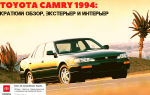🚗Обзор автомобиля Тойота Камри 1994 года выпуска
