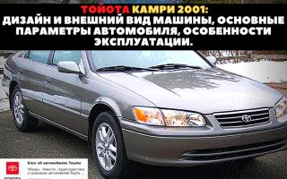 🚗Технические характеристики авто Toyota Camry 2001 года выпуска