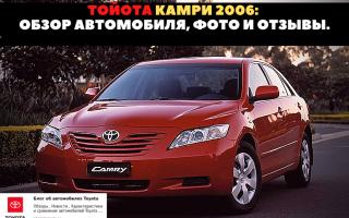 🚗Характеристики Тойота Камри 2006